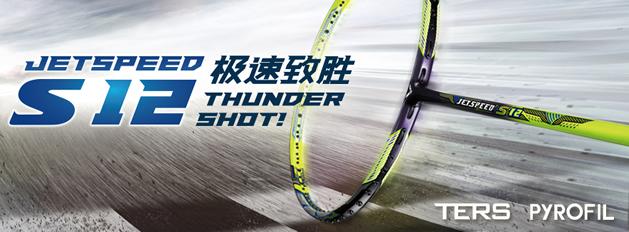 VICTOR胜利羽毛球拍如何选购,有哪些注意点