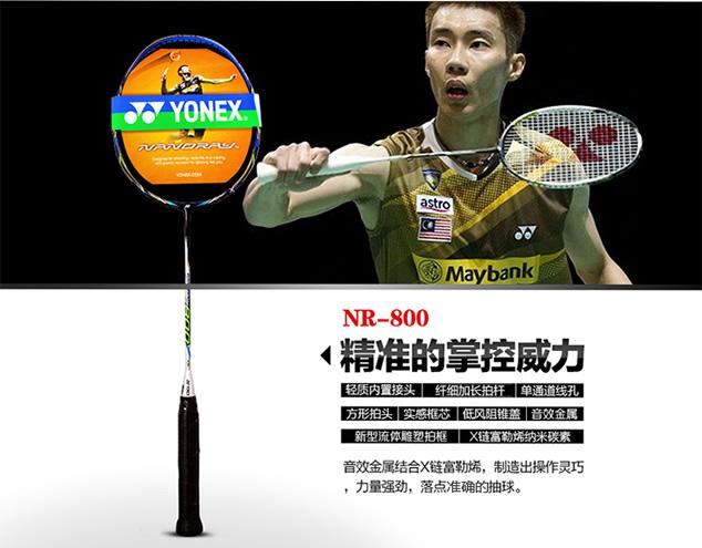 YONEX尤尼克斯NR800羽毛球拍深度解析