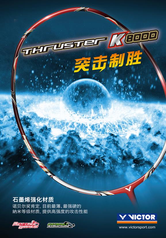 VICTOR胜利TK8000羽毛球拍深度解析
