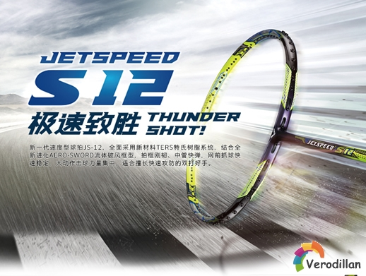 胜利(VICTOR)JS12羽毛球拍怎么样[实战测评]