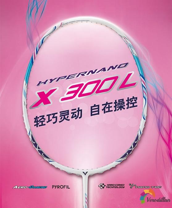 胜利HX-300L羽毛球拍性能深度解析[图文介绍]