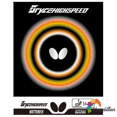 蝴蝶BRYCE HIGHSPEED 05950乒乓球套胶性能深度解析[图文介绍]