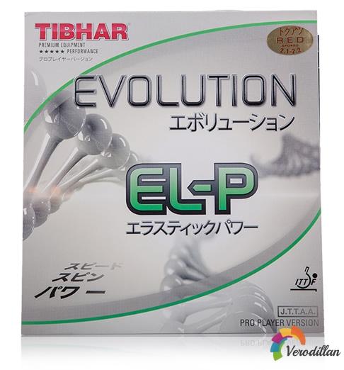 挺拔EL-P变革全能乒乓球套胶怎么样[实战测评]