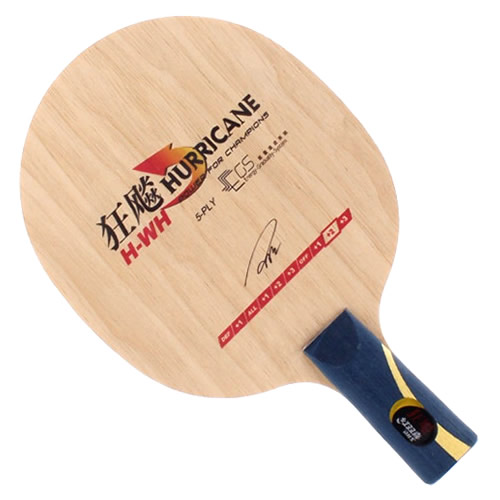 红双喜H-WH乒乓球底板图1高清图片