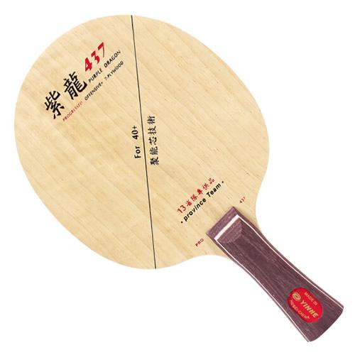 银河紫龙PRO437乒乓球底板