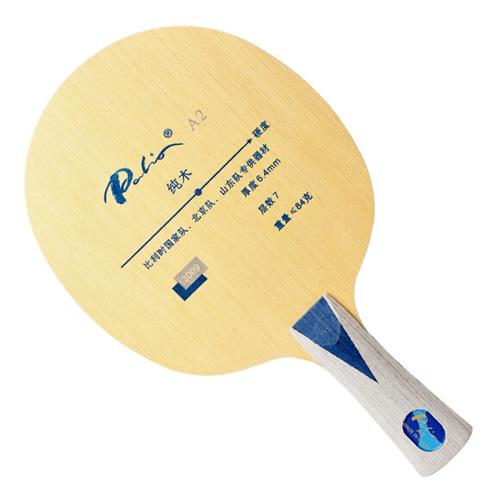 拍里奥A2乒乓球底板