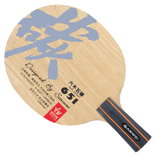 三维T651乒乓球底板