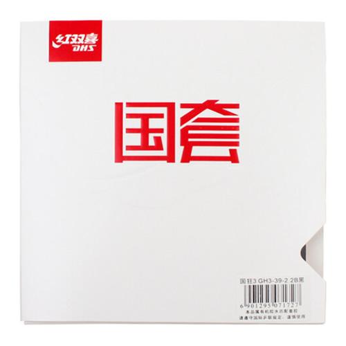 红双喜国套狂飚3乒乓球套胶