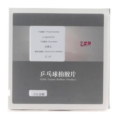 友谊729奔腾2省队专用乒乓球套胶