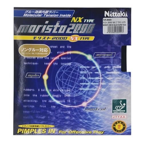 尼塔库M2000NX莫里史特NX乒乓球套胶