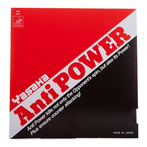 亚萨卡Anti Power乒乓球套胶