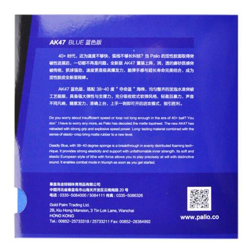 拍里奥AK47 BLUE乒乓球套胶图2高清图片