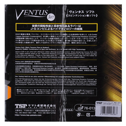 TSP大和Ventus soft乒乓球套胶图2高清图片
