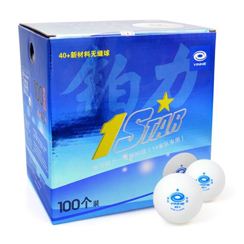 银河40+铂力无缝一星乒乓球(蓝色)