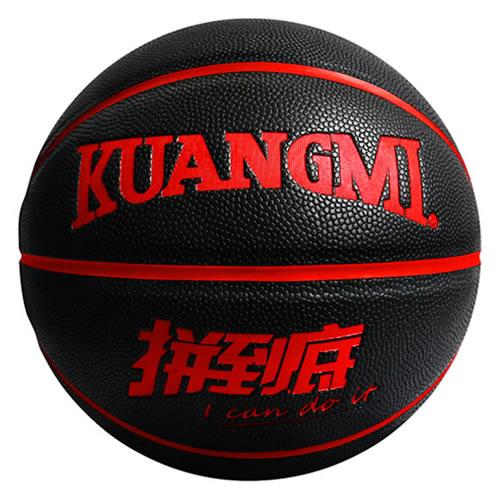 狂迷KMBB03个性花式7号篮球