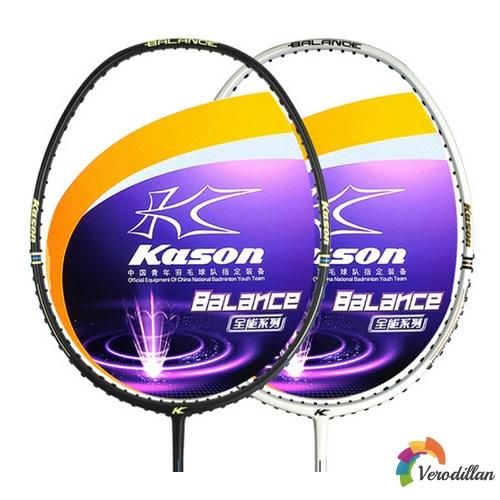 KASON凯胜羽毛球拍选购全攻略