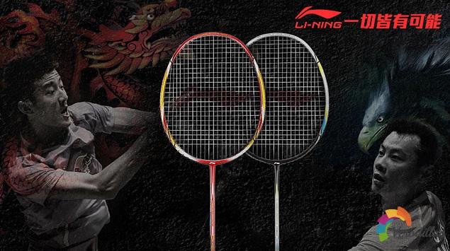 2010年李宁羽毛球装备策略完全解析