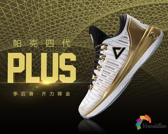 匹克TP9 IV Plus篮球鞋实战测评