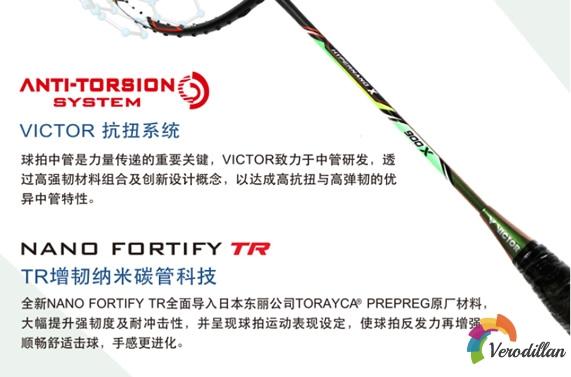 胜利HX-900X羽毛球拍怎么样3