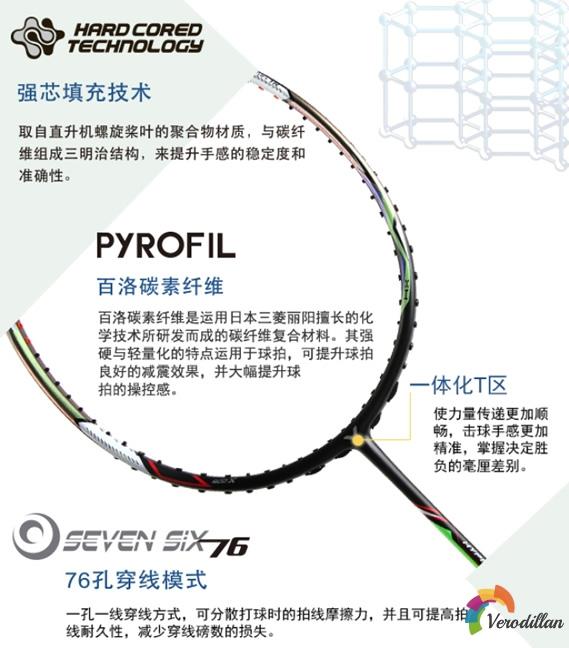 胜利HX-900X羽毛球拍怎么样4