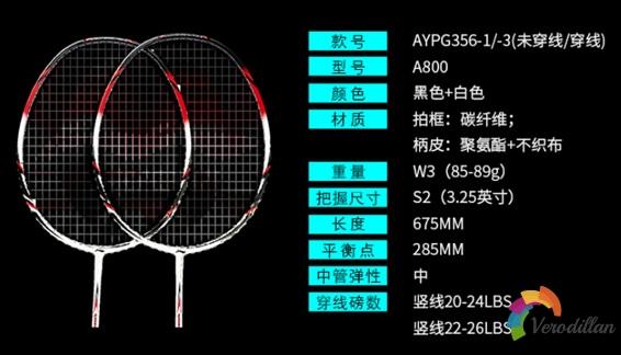 [视频]李宁A800羽毛球拍细节深度解析