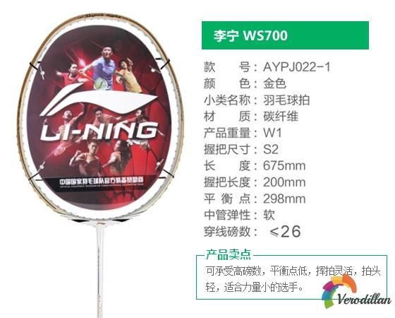 [视频]李宁WS700羽毛球拍细节深度解析