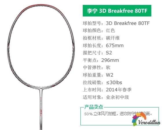 [图文]李宁3D Breakfree 80TF羽毛球拍细节深度解析