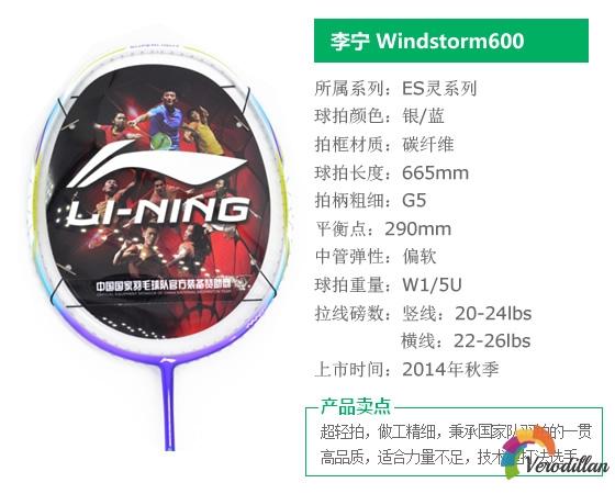 [视频]李宁Windstorm600羽毛球拍细节深度解析