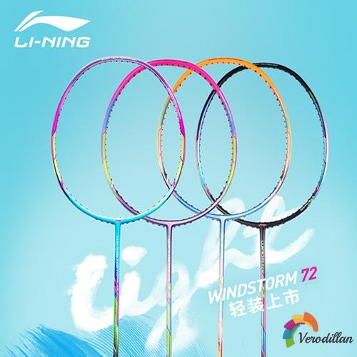 [视频]李宁WindStorm72羽毛球拍细节深度解析