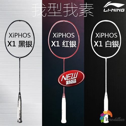 [视频]李宁XiPHOS X1羽球拍细节深度解析