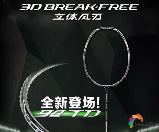 [视频]李宁3DBreakfree 90TD羽球拍细节深度解析