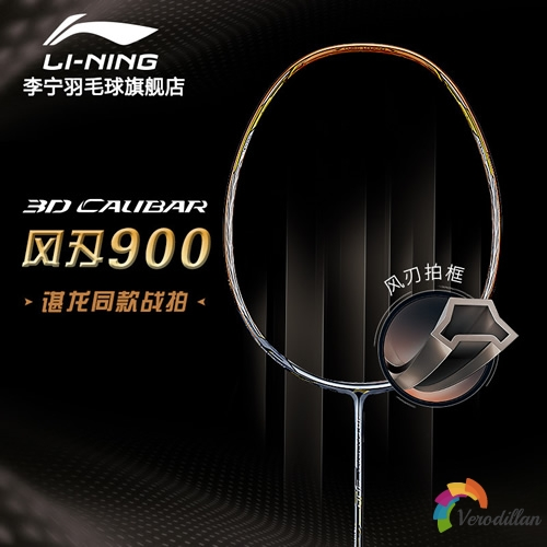 [视频]李宁3D CALIBAR 900(风刃900)细节深度解析