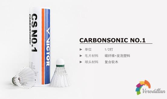 胜利碳音CS NO.1/2羽毛球实战测评