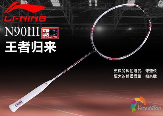 沉稳扎实-李宁N903羽拍实战测评