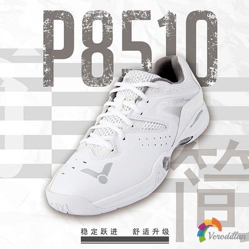 [视频-细节解析]胜利P8510羽鞋上手体验
