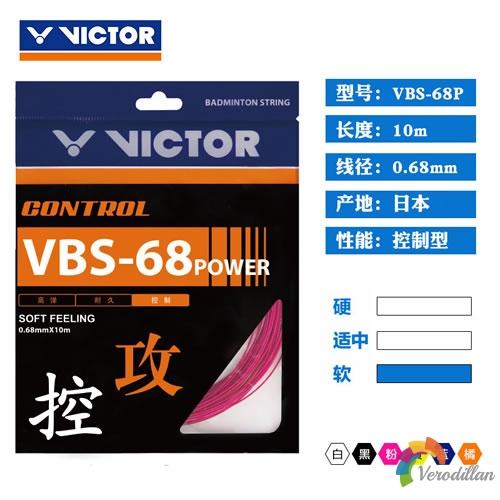 进攻首选-胜利VBS-68P羽线使用测评