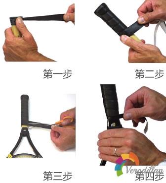 [步骤详解]网球拍柄皮吸汗带的缠法