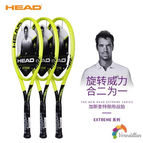 HEAD 2009 Extreme/Extreme Pro网球拍测评报告