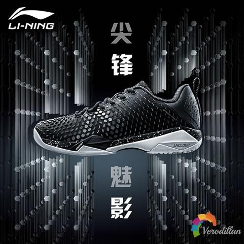 尖锋魅影-李宁AYAN013羽毛球鞋细节简析