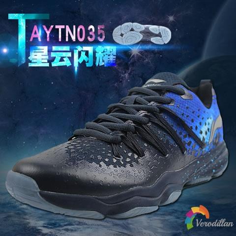 星云闪耀-李宁AYTN035羽毛球鞋细节简析