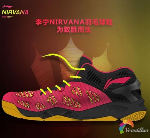 为致胜而生-李宁AYAM011羽毛球鞋细节简析