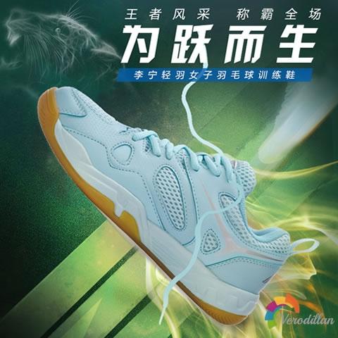 李宁AYTM038轻羽羽毛球鞋细节简析