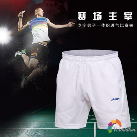 舒适酷爽-解读李宁AAPM003羽毛球短裤