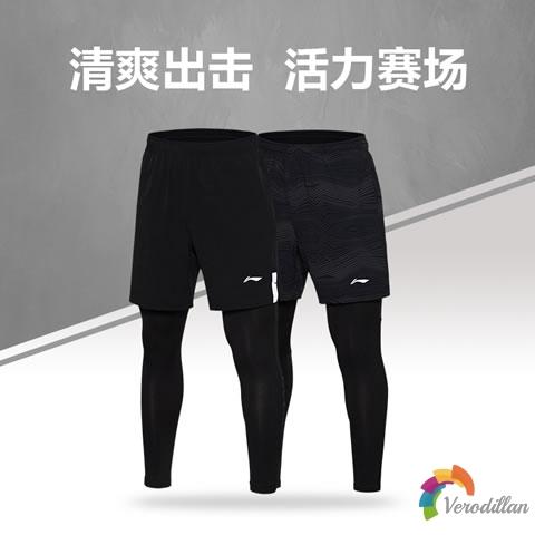 清爽出击-解读李宁AAPM123羽毛球长裤