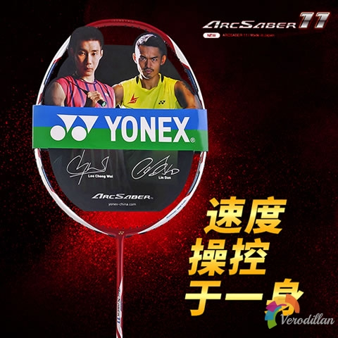 YONEX ARC11/ARC10/ARCZ实战对比测评