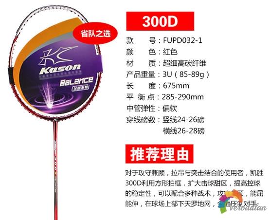 Kason凯胜TSF 300D测评,最顺手没有之一