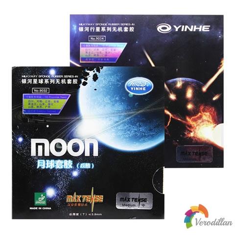 银河月球Moon套胶测评报告