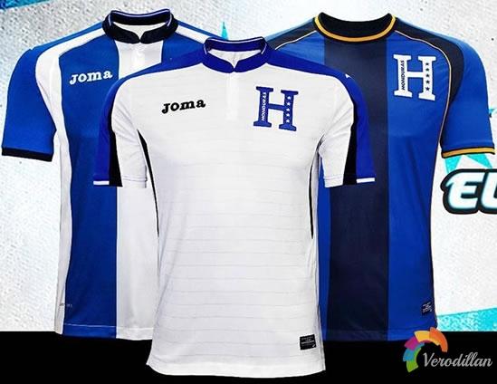 洪都拉斯国家队2016款球衣设计曝光