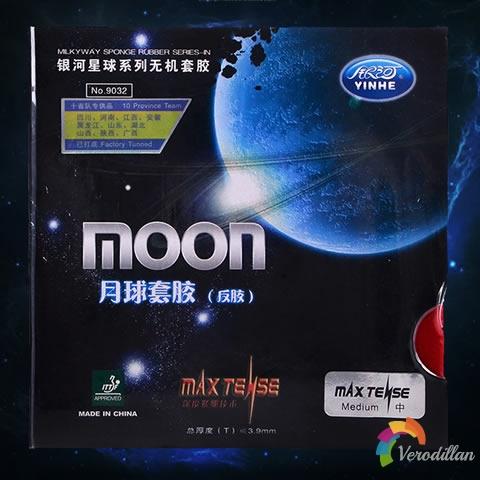实战测评:银河月球Moon套胶深度解码