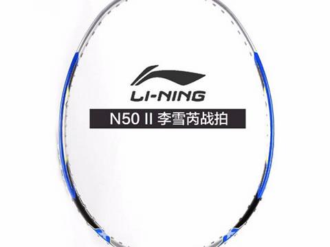 [各性能测评]李宁N50II S-TYPE羽拍测评报告